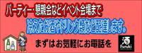 【大阪/お酒配達】年末慰労会や社内忘年会など会場まで冷えたビールや飲料などお届けします