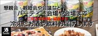 大阪府吹田市/同窓会の会場へ冷えた瓶ビールや日本酒、お酒、飲料などお届け