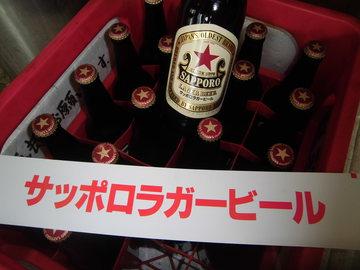 サッポロラガービール 大瓶