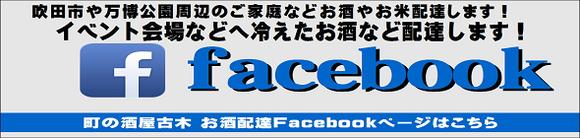 お酒配達Facebookページ