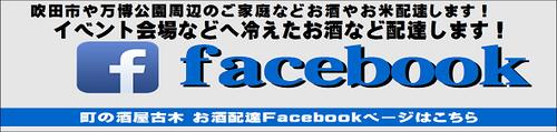 大阪 吹田 酒屋/お酒配達Facebookページやってます!