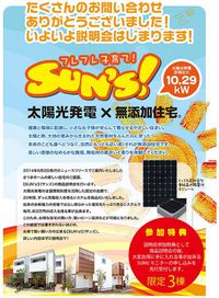 『SUN'S(サンズ)商品説明会』