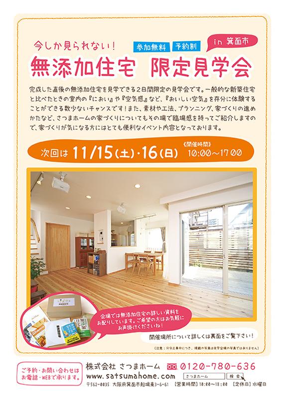 11月の無添加住宅 限定見学会(オモテ)