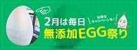 無添加EGG祭り開催中!