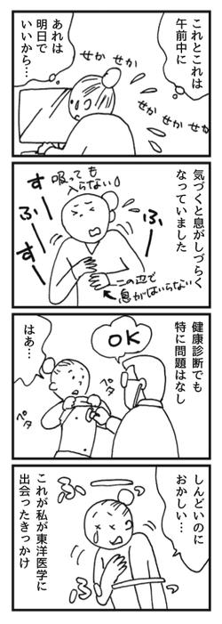 体調不良のきっかけ_東洋医学