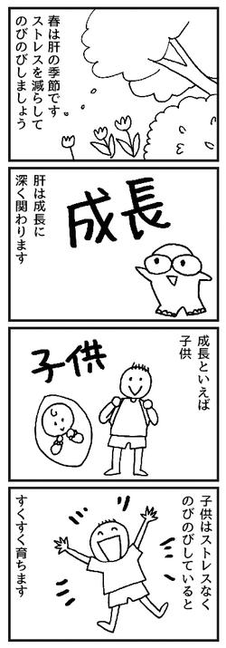 東洋医学_肝_成長