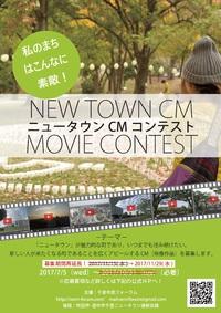 「ニュータウンCMコンテスト」(締め切りました!)