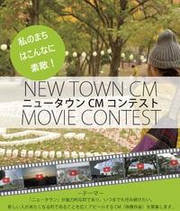 「ニュータウンCMコンテスト」作品への投票開始!