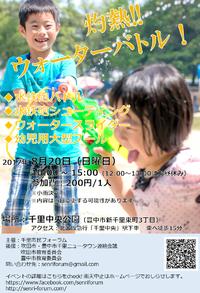 「灼熱!ウォーターバトルin千里中央公園」を開催!