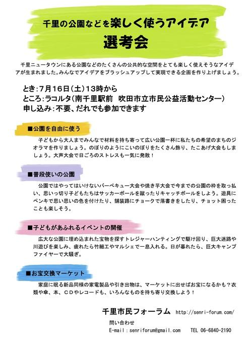 7/16(土)はサロン「千里の公園などを楽しく使うアイデア選考会」!