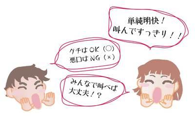 11/13(日)に「大声コンテスト・こうえんニーズマッチ」開催します!