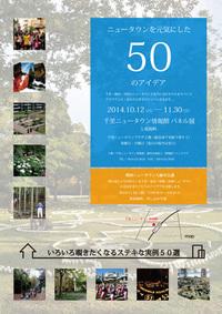 「ニュータウンを元気にした50のアイデア」@情報館(10/12-11/30)