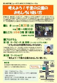 (2/20)千里ニュータウンまちづくり市民フォーラムを開催します!