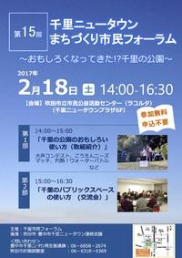 (2/18)千里ニュータウンまちづくり市民フォーラムを開催します!