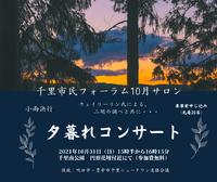 (10/31・日)サロン「夕暮れコンサート」を開きます!【要申込】
