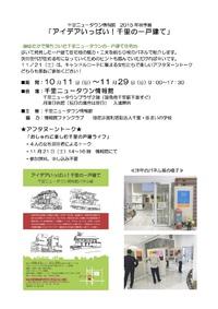 「アイデアいっぱい!千里の一戸建て」@情報館(10/11-11/29)
