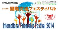 H.O.M.E.国際交流フェスティバル(10/26)