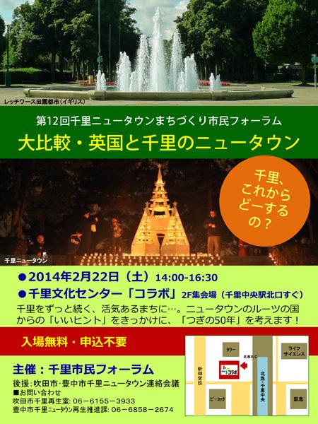 (2/22)千里ニュータウンまちづくり市民フォーラムを開催します!