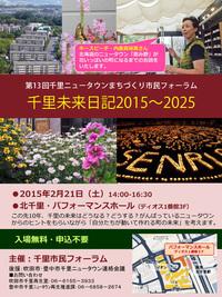 (2/21)千里ニュータウンまちづくり市民フォーラムを開催します!
