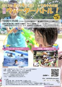 8月19日(日)に「灼熱!ウォーターバトル」を開催します!