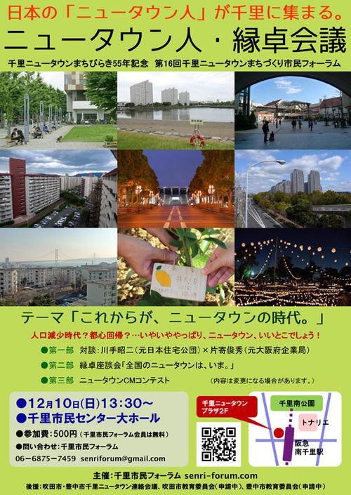 (12/10・日)ニュータウン人・縁卓会議を開催します!