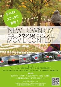 ニュータウンCMコンテスト作品募集!