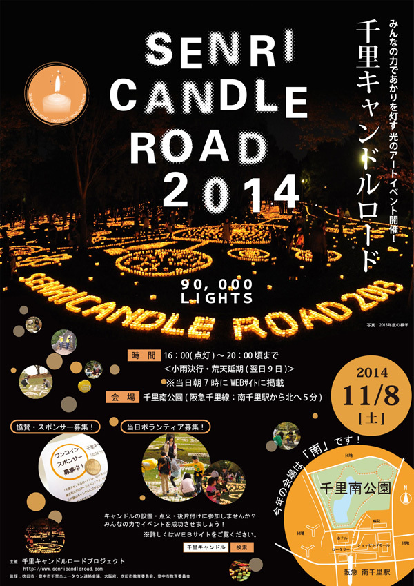 あの感動をまた…千里キャンドルロード2014、11月8日(土)千里南公園で開催!