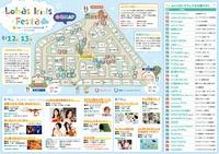 8/12・13「Lohas Kids Festa」千里住宅公園にて開催!