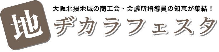 地ヂカラフェスタ-大阪北摂地域の商工会・商工会議所指導員の知恵が集結!