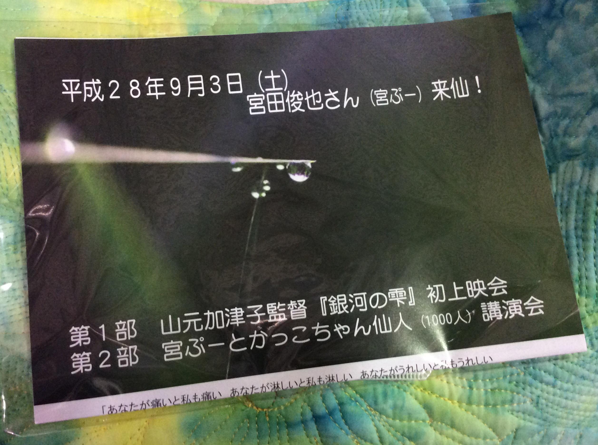 仙台へ  (2)