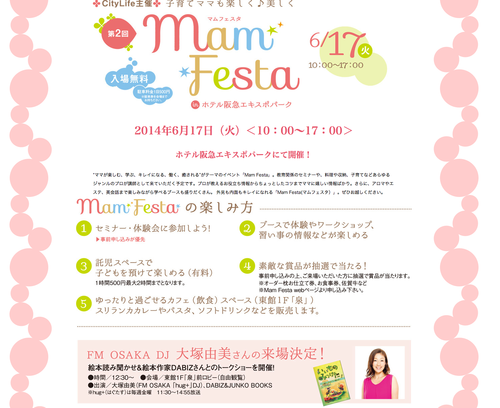 Mam Festa 〜マムフェスタ に参加します♪