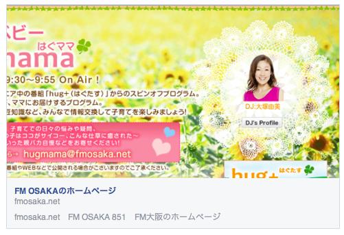 FM OSAKA/エフエム大阪 85.1Mhz