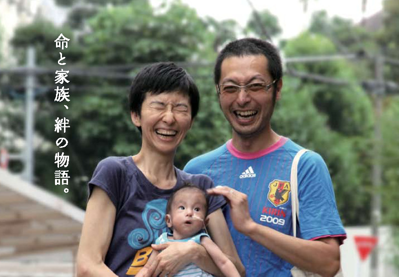 3/6 映画『うまれる』吹田上映会