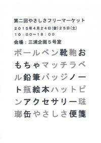 4/24〜25 第2回やさしさフリーマーケット