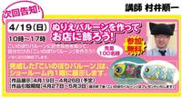 4/19(日)【こいのぼりバルーンを作ろう!】