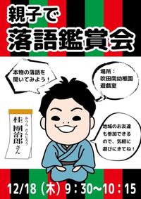 12/18【南吹田】親子で落語鑑賞会