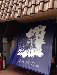 江坂  炉端焼き 榎坂の蔵
