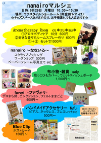 6/29(月)ワークショップ&物販 nanairoマルシェ