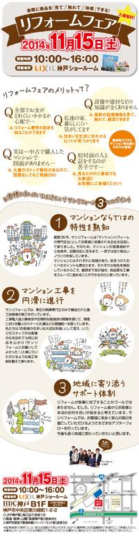 リフォームフェア LIXIL神戸ショールーム
