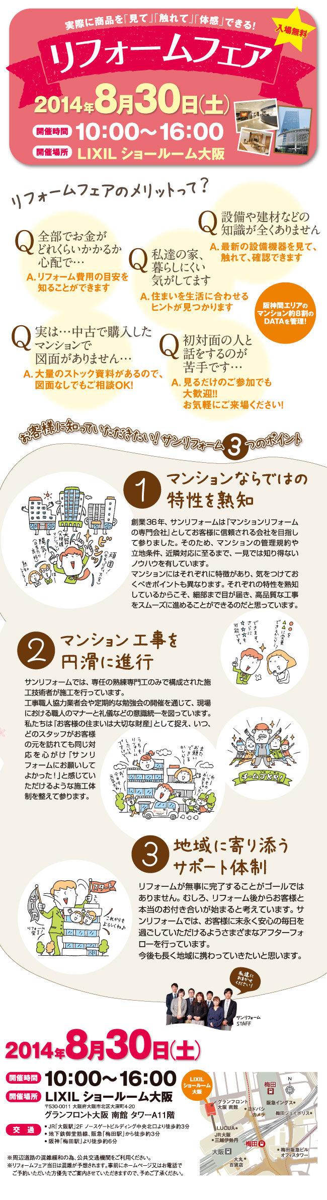 リフォームフェア LIXILショールーム大阪