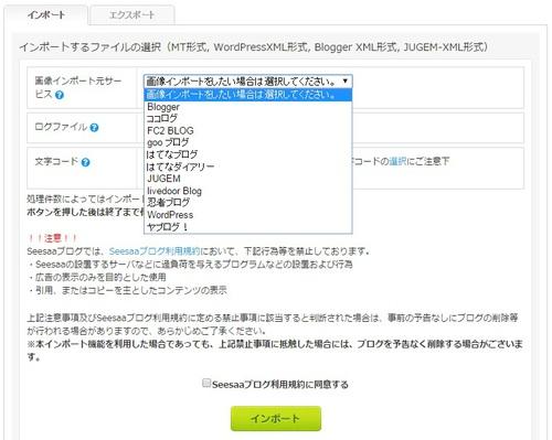 他のブログからシティライフブログにインポートする方法│CLOG