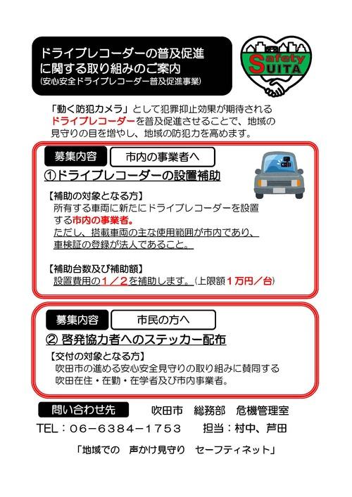 吹田市安心安全ドライブレコーダー設置補助金