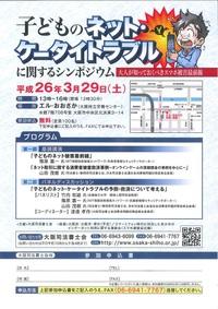 子どものネットトラブルに関するシンポジウム 2014/03/28 15:00:00
