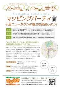 マッピングパーティ~千里ニュータウンの魅力を発信しよう!~ 2018/01/27 15:29:56