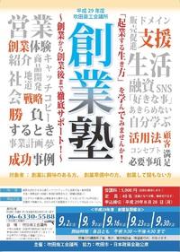 吹田商工会議所主催の創業塾 2017/09/13 15:10:13