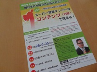 商工会議所主催「現状を打ち破る売上拡大セミナー」します! 2014/09/18 12:53:10