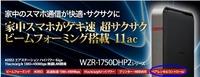 WZR-1750DHP2はペアレンタルコントロール付無線LAN!