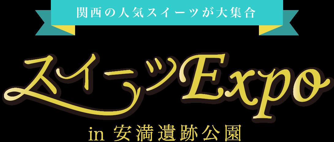 関西最大級のスイーツのイベントが高槻の安満遺跡公園に集合