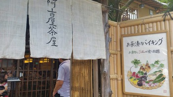 お茶漬けバイキング\(^o^)/