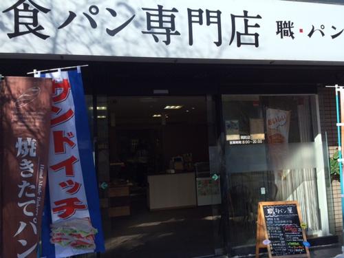 食パン専門店!!!